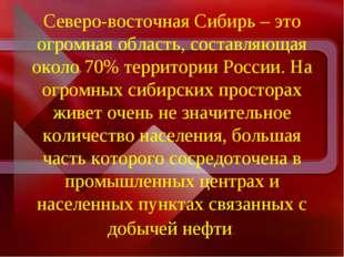 Северо-восточная Сибирь – это огромная область, составляющая около 70% террит