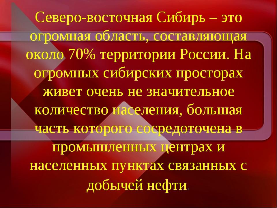 Северо-восточная Сибирь – это огромная область, составляющая около 70% террит...