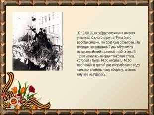 К 10.00 30 октября положение на всех участках южного фронта Тулы было восста