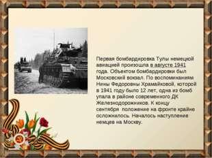 Первая бомбардировка Тулы немецкой авиацией произошла в августе 1941 года. Об
