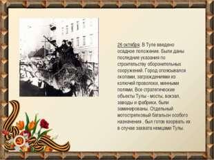26 октября. В Туле введено осадное положение. Были даны последние указания по