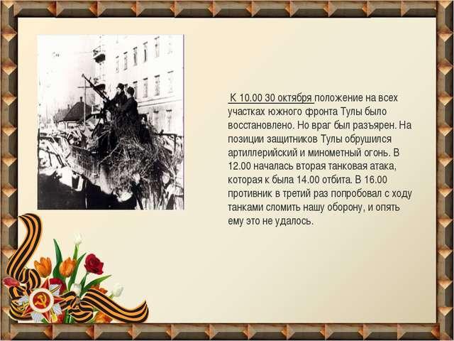 К 10.00 30 октября положение на всех участках южного фронта Тулы было восста...