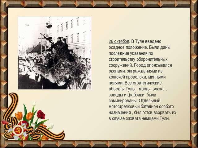 26 октября. В Туле введено осадное положение. Были даны последние указания по...
