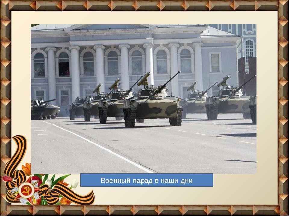 Военный парад в наши дни