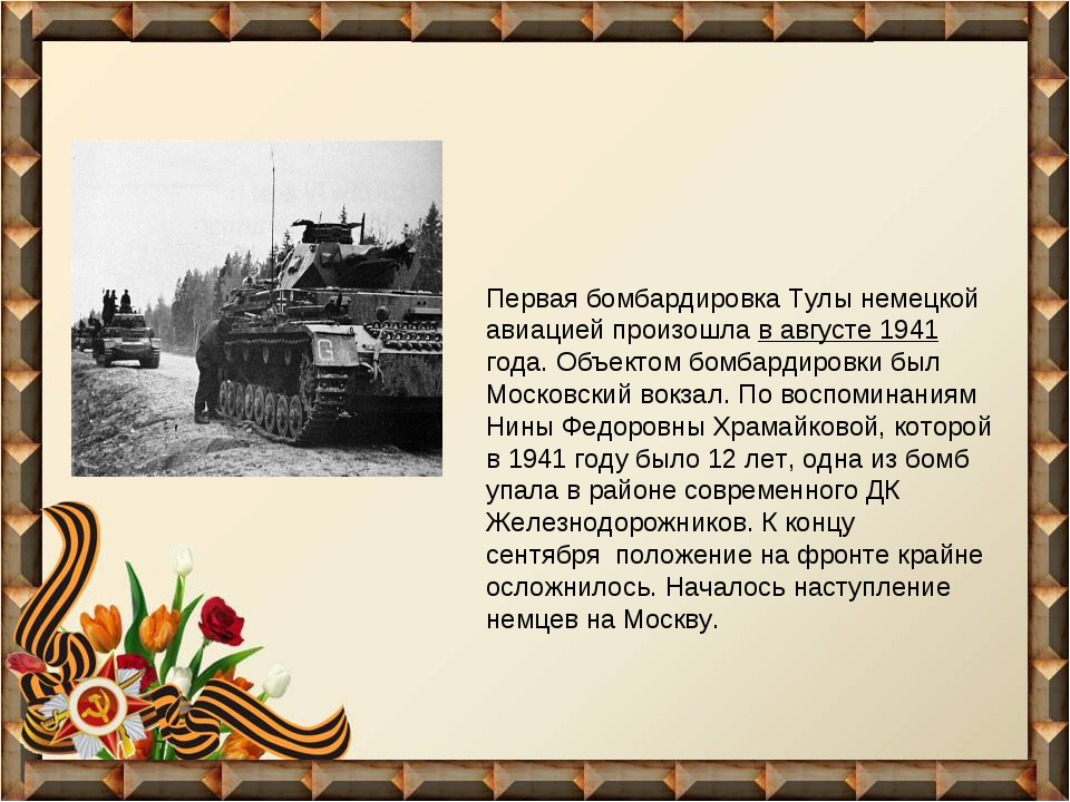 Первая бомбардировка Тулы немецкой авиацией произошла в августе 1941 года. Об...