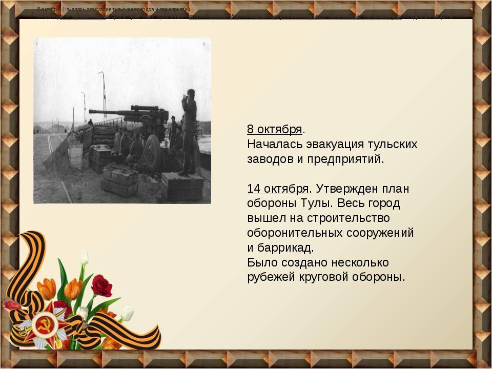 8 октября. Началась эвакуация тульских заводов и предприятий. 14 октября. Утв...