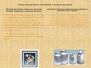 Анализ литературных источников и интернет-ресурсов Применение в быту алюминия