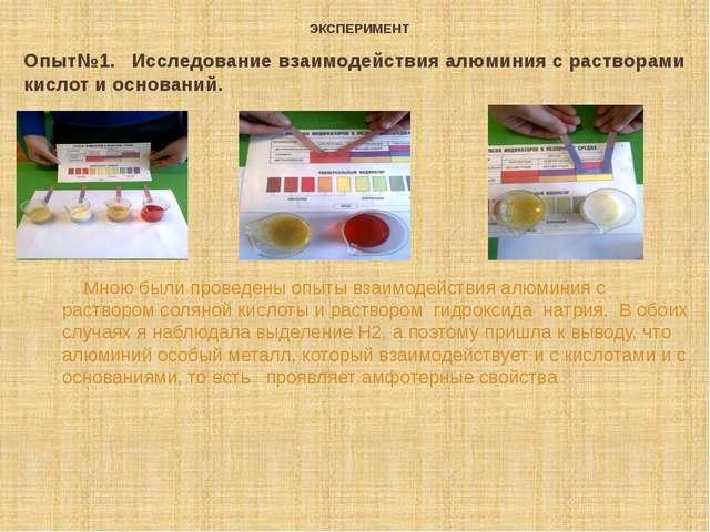 ЭКСПЕРИМЕНТ Опыт№1. Исследование взаимодействия алюминия с растворами кислот...