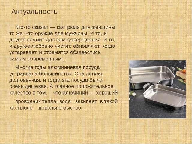 Актуальность Кто-то сказал — кастрюля для женщины то же, что оружие для мужчи...