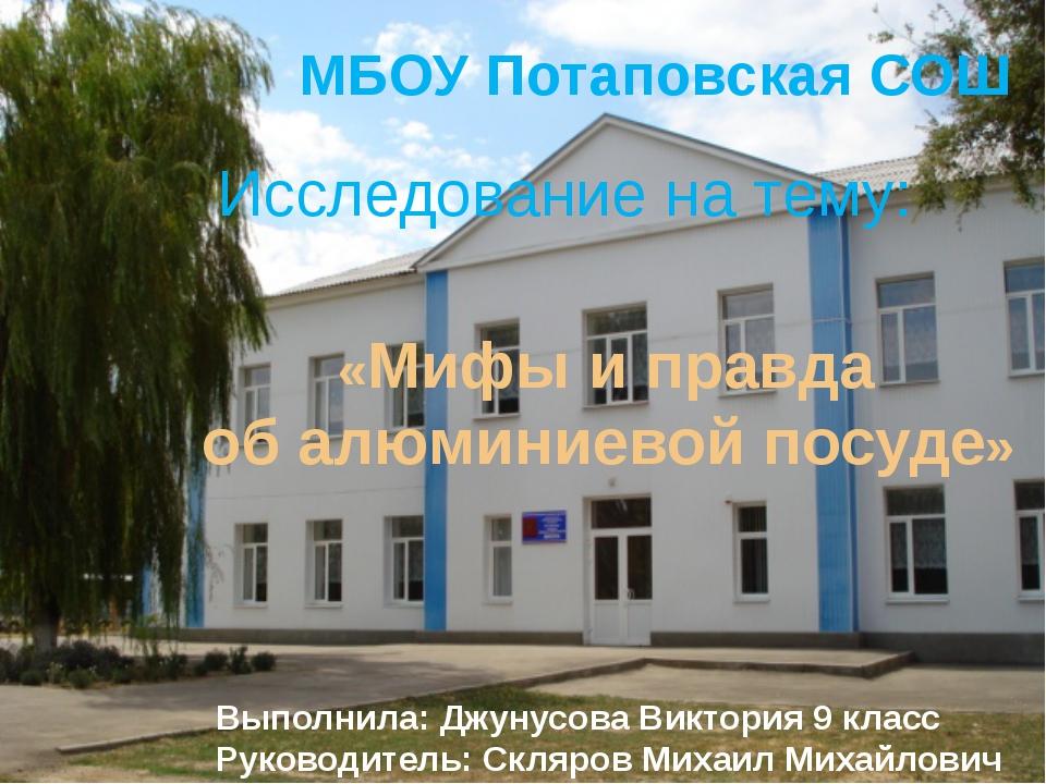 Исследование на тему: МБОУ Потаповская СОШ Выполнила: Джунусова Виктория 9 кл...