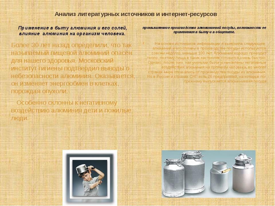 Анализ литературных источников и интернет-ресурсов Применение в быту алюминия...