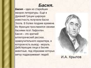 Басня. Басня – один из старейших жанров литературы. Ещё в Древней Греции широ