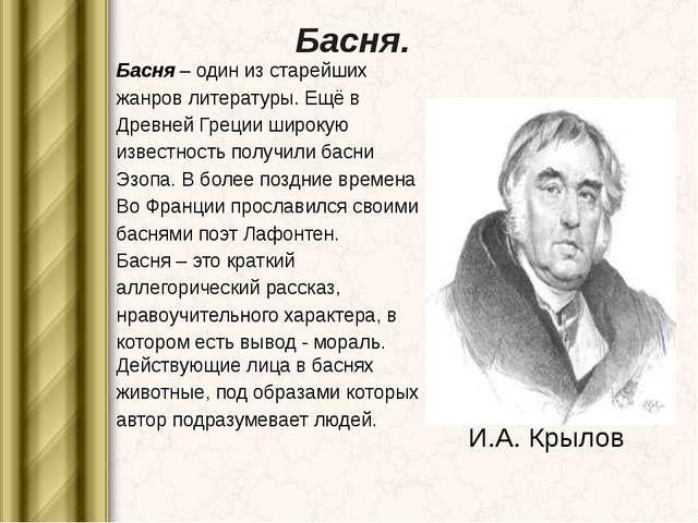 Басня. Басня – один из старейших жанров литературы. Ещё в Древней Греции широ...