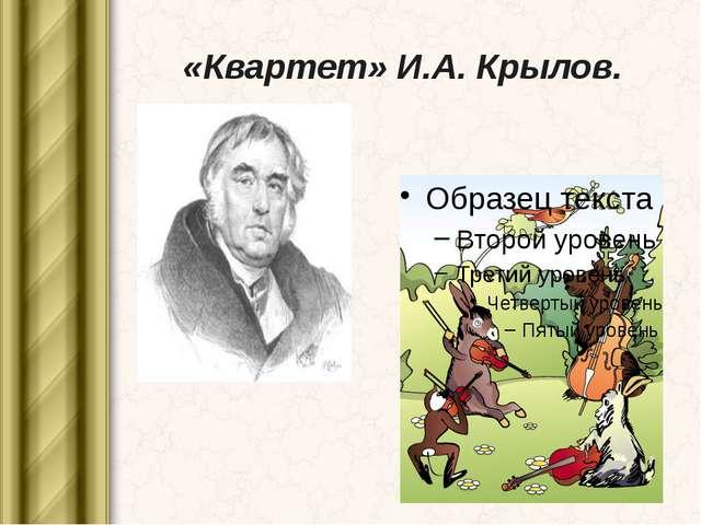 «Квартет» И.А. Крылов.