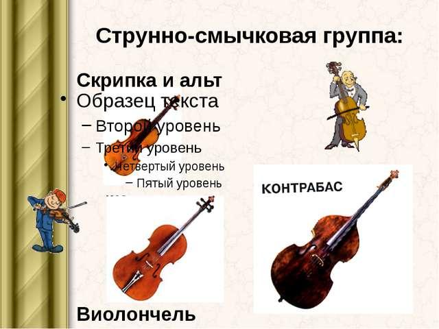 Струнно-смычковая группа: Скрипка и альт Виолончель