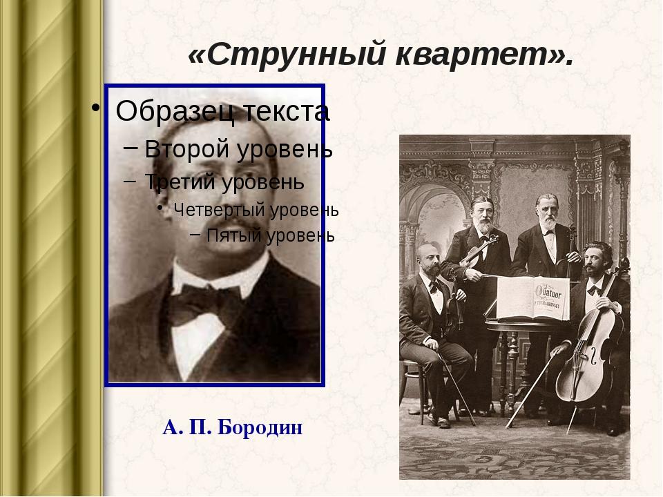 «Струнный квартет». А. П. Бородин