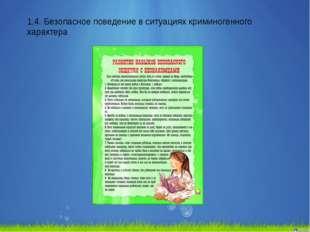 1.4. Безопасное поведение в ситуациях криминогенного характера