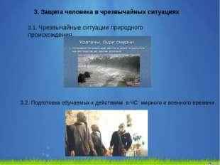 3. Защита человека в чрезвычайных ситуациях 3.1. Чрезвычайные ситуации природ