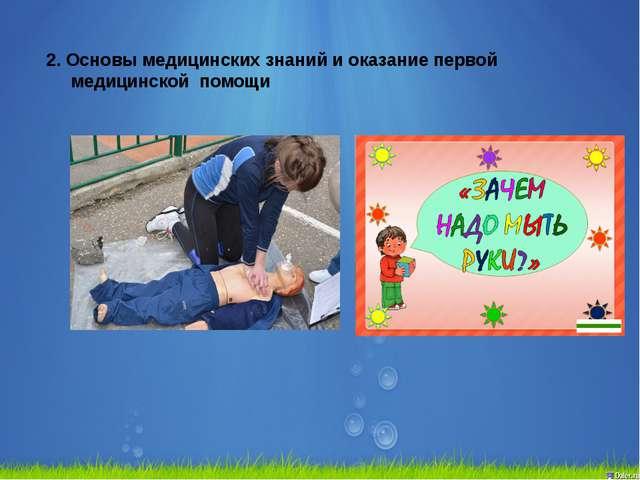 2. Основы медицинских знаний и оказание первой медицинской помощи