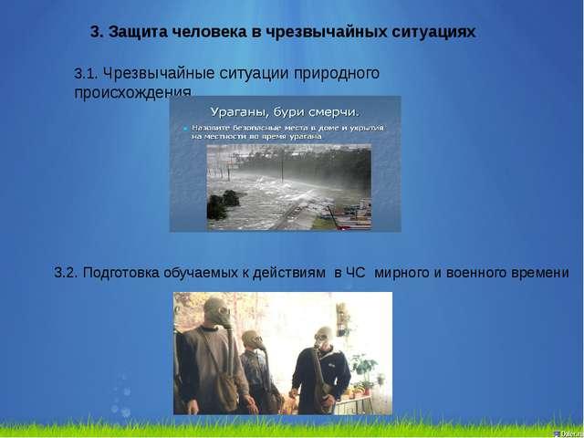 3. Защита человека в чрезвычайных ситуациях 3.1. Чрезвычайные ситуации природ...