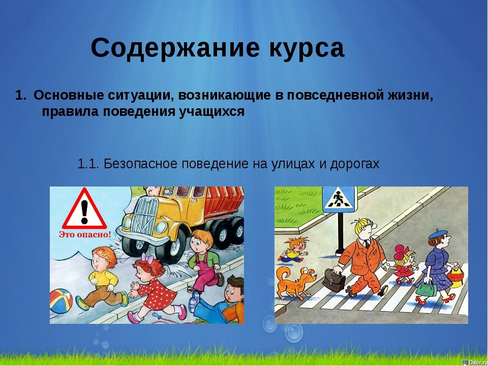 Содержание курса Основные ситуации, возникающие в повседневной жизни, правила...