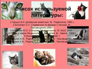 Список используемой литературы: 1.Гершун В.И. Домашние животные. М.: Педагог
