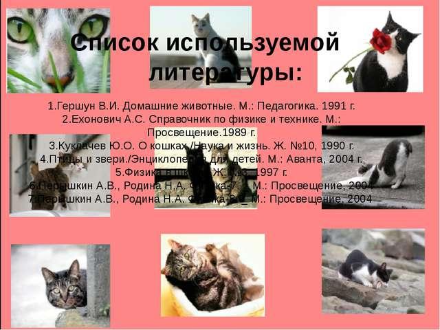 Список используемой литературы: 1.Гершун В.И. Домашние животные. М.: Педагог...