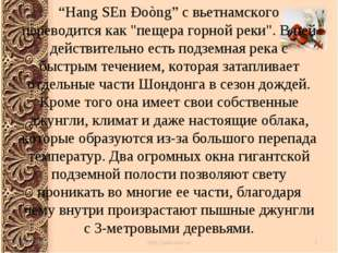 """""""Hang Sơn Đoòng"""" с вьетнамского переводится как """"пещера горной реки"""". В ней д"""