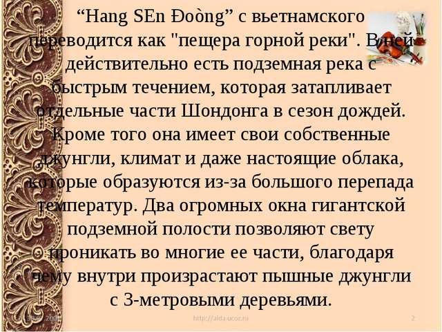 """""""Hang Sơn Đoòng"""" с вьетнамского переводится как """"пещера горной реки"""". В ней д..."""