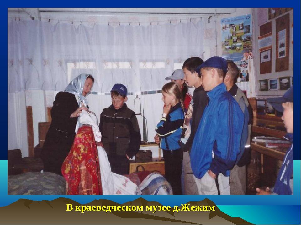 В краеведческом музее д.Жежим