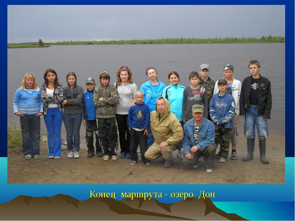 Конец маршрута - озеро Дон