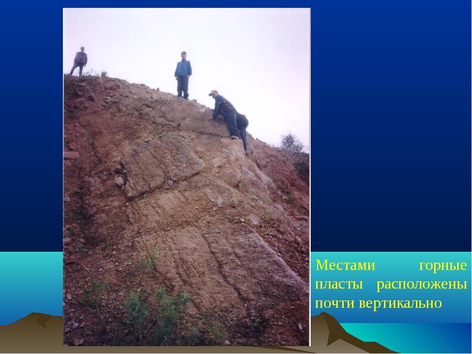 Местами горные пласты расположены почти вертикально