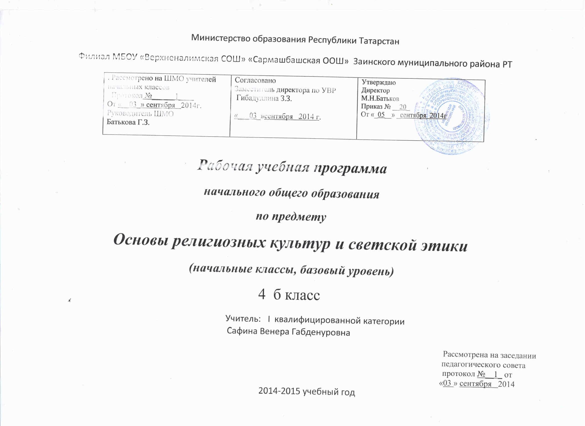 C:\Users\Венера\Documents\Документы сканера\раб пр оркси.jpg