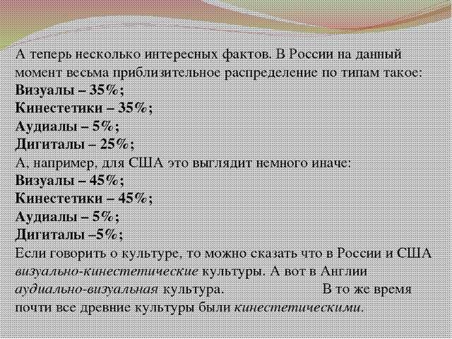 А теперь несколько интересных фактов. В России на данный момент весьма прибли...