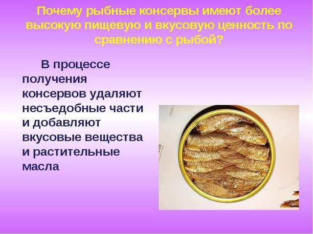 Почему рыбные консервы имеют более высокую пищевую и вкусовую ценность по сра...