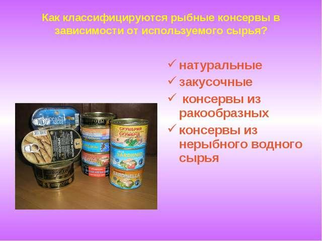 Как классифицируются рыбные консервы в зависимости от используемого сырья? на...