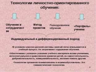 * Индивидуальный и дифференцированный подход Обучение в сотрудничестве Технол
