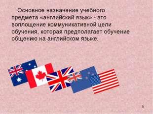 * Основное назначение учебного предмета «английский язык» - это воплощение ко