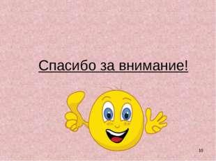 * Спасибо за внимание!