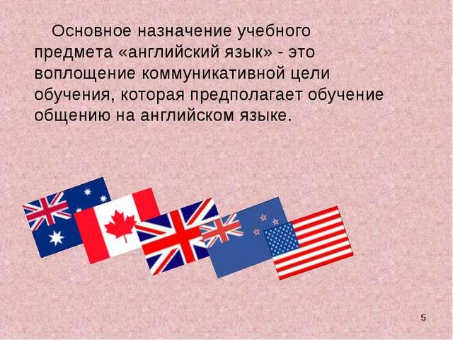 * Основное назначение учебного предмета «английский язык» - это воплощение ко...