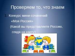 Проверяем то, что знаем Конкурс мини-сочинений «Моя Россия» (Какой вы предста