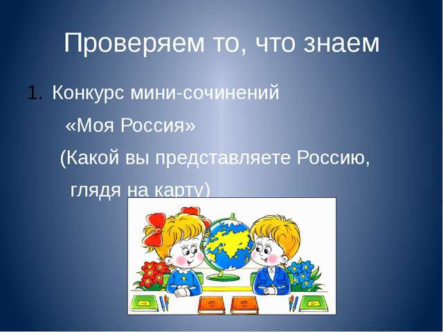 Проверяем то, что знаем Конкурс мини-сочинений «Моя Россия» (Какой вы предста...