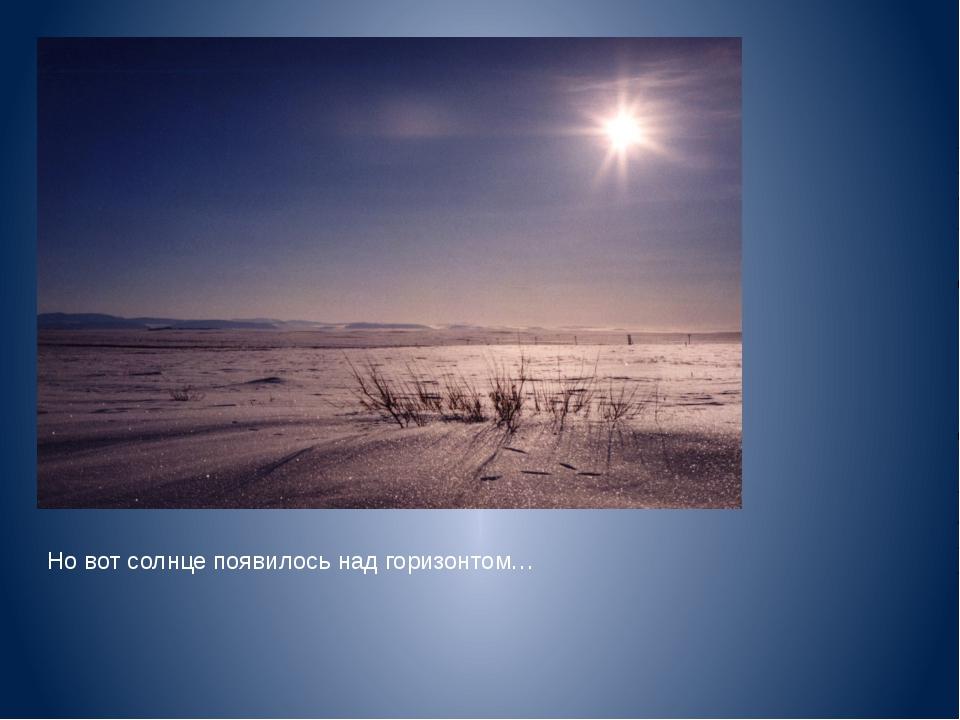 Но вот солнце появилось над горизонтом…