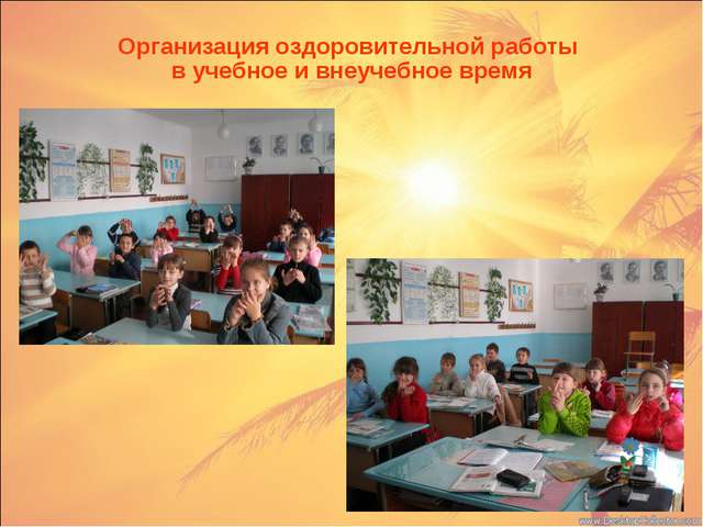 Организация оздоровительной работы в учебное и внеучебное время