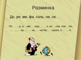 Разминка До, ре, ми, фа, соль, ля, си. По … …р, в …мя, …нор, … …к, ко …ска, с