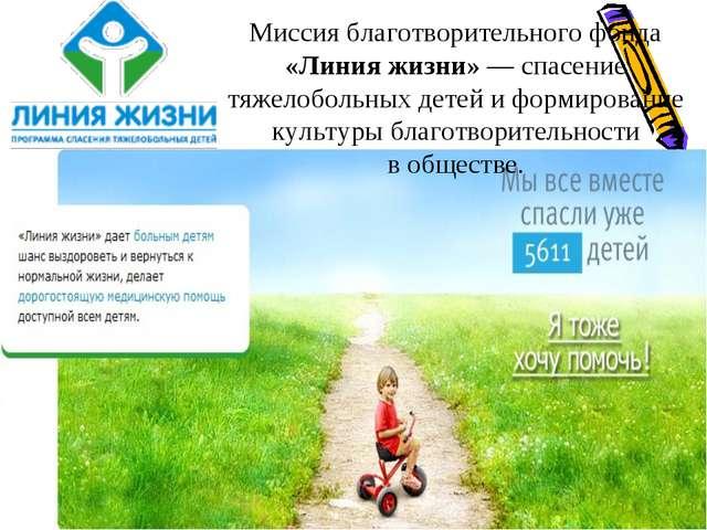 Миссия благотворительного фонда «Линия жизни»— спасение тяжелобольных детей...