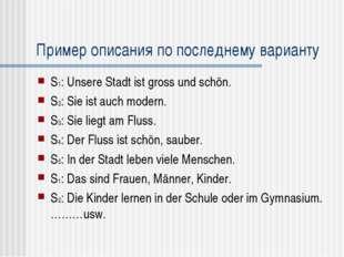 Пример описания по последнему варианту S1: Unsere Stadt ist gross und schön.