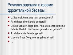 Речевая зарядка в форме фронтальной беседы: L: Sag mal Anna, was hast du geba