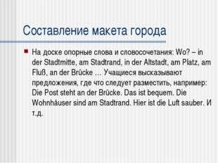 Составление макета города На доске опорные слова и словосочетания: Wo? – in d