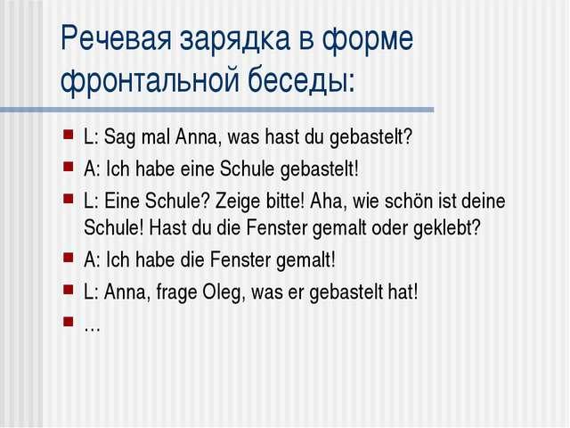 Речевая зарядка в форме фронтальной беседы: L: Sag mal Anna, was hast du geba...